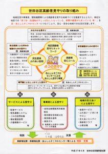 koureishamimamori_thumb